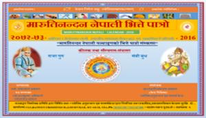 मारुतिनन्दन नेपाली पन्चांगको दोस्रो संस्करण